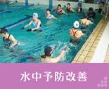 水中予防改善
